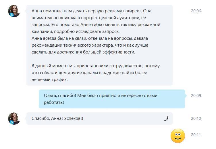 Помощник Яны Катаевой