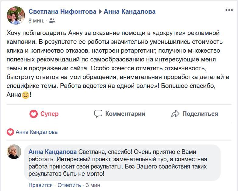 Светлана Нифонтова